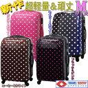 スーツケース中型・超軽量・Mサイズ・TSAロック搭載・旅行かばん・ キャリーバッグ・激安・即納 1年保証付き TH1210 水玉