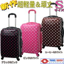 スーツケース機内持ち込み可・超軽量・Sサイズ・TSAロック搭載・旅行かばん・キャリーバッグ TH1210 アウトレット 送料無料