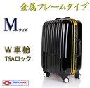 フレーム式スーツケース中型・Mサイズ・TSAロック搭載・ 旅行かばん・キャリーバッグ・アウトレット 9001M 送料無料