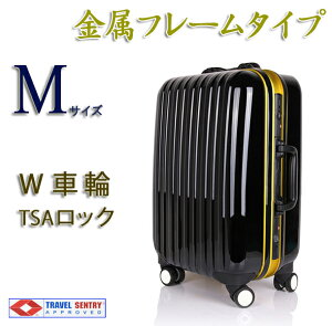 フレーム スーツケース キャリーバッグ・アウトレット