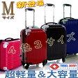 スーツケース中型・超軽量・8輪・Mサイズ・TSAロック搭載・キャリーケース 旅行かばん・キャリーバッグ・トランク TH6212 アウトレット 送料無料
