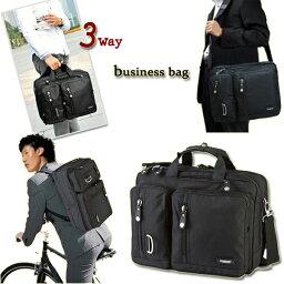 ビジネスバッグ3way ビジネスリュック 高品質 日本最安値に挑戦中! 撥水 人気 ブランド メンズ 黒 PCバッグ コンピュータバッグ 耐水素材 鞄 スーツケース 同時購入特典 【送料無料】