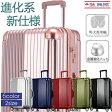 スーツケース新仕様 セミ中型・超軽量 軽い・MSサイズ・TSAロック搭載・ 旅行かばん・キャリーバッグ・激安・即納 アウトレット 0516 送料無料