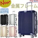 スーツケースフレーム式中型・Mサイズ・TSAロック搭載・ 旅行かばん・キャリーバッグ・1年保証付き 日本製ボディ-素材 送料無料 アウトレット新品