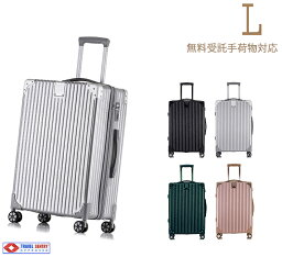 <strong>スーツケース</strong>大型・Lサイズ Z108・超軽量・TSAロック搭載・ 旅行かばん・キャリーバッグ・最新デザイン アウトレット【ラッキーシール対応】