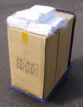 雑巾 (ぞうきん)1ケース600枚入り1枚あたり90円 業務用 手芸の山久