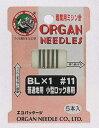 オルガンミシン針 職業用 ロックミシン専用針 5本入 BL×1 職業用ミシン針 ネコポス可 手芸の山久 05P03Dec16