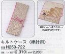 ハマナカ キルトケース(棒針用) hama 手芸の山久 05P03Dec16