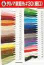 ダルマ 細口カード 30番各1色全46色セット 家庭糸・綿手縫い糸 ykt 手芸の山久