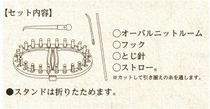 オーバルニットルーム57-967クロバー手芸の山久P15Aug15
