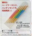 アミアミ両かぎ針ラクラクハンディセット H250-805 グリップ付かぎ針セット ハマナカ ネコポス可 手芸の山久