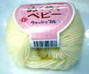 ハマナカ毛糸 ホームメイド ぬくぬくベビー 同色5玉1袋単位 hama 手芸の山久