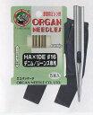 Organ-hax1de