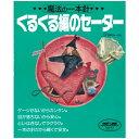魔法の一本針 くるくる編のセーター nv6697 日本ヴォーグ社 ネコポス可 手芸の山久