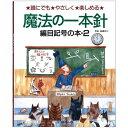 魔法の一本針 編目記号の本・2 nv5298 日本ヴォーグ社 ネコポス可 手芸の山久