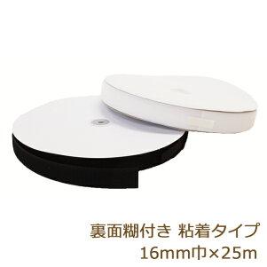 糊付ボアテープ16mm25m★裏粘着付タイプ・マジックテープ類