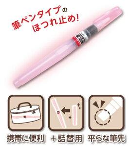 ほつれ止め筆ペン19-535TK河口ネコポス可手芸の山久