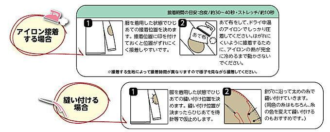 本皮ひじあて 縫い付けタイプ TK河口 ネコポ...の紹介画像3
