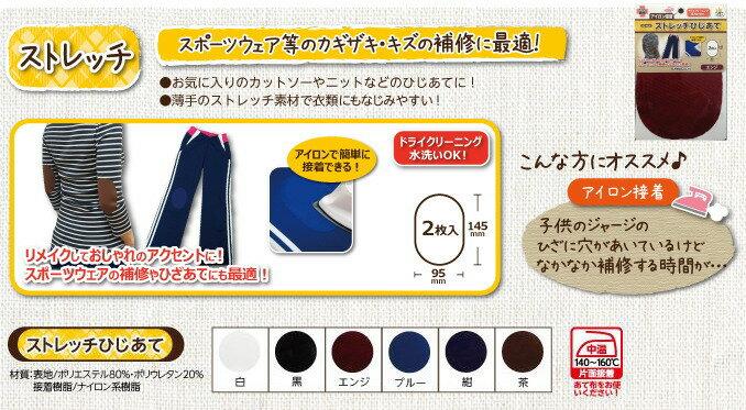 3袋単位 ストレッチひじあて(幅95mm×高さ...の紹介画像2