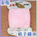 絹手縫糸 9号80m 黒・白・赤・生成(その1) 金亀 手芸の山久
