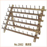 糸巻きラック ミササ 木製 糸たて 手芸の山久