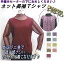 元廣 「ネット長袖Tシャツ」 インナー 手編み レディース sky 手芸の山久