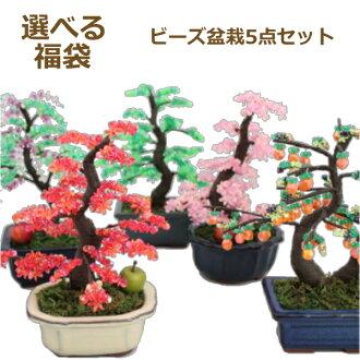 串珠的盆景工藝品袋五千日元
