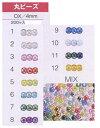 DX丸ビーズ 4mm(約200個入) プラスチックビーズ SH島村 ネコポス可 手芸の山久