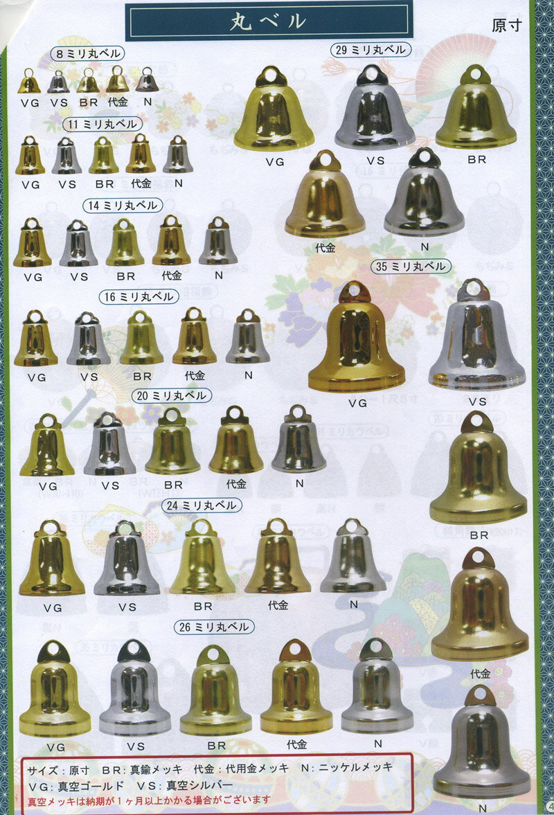Round Bells for Crafts