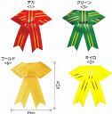 東京リボン クロスタイリボン200入 贈答 ギフト プレゼント ラッピング用品 花束 アレンジメント 装飾 tr 手芸の山久
