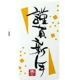 東京リボン WS/謹賀新年シール81枚入 贈答 ギフト プレゼント ラッピング用品 装飾 tr 手芸の山久