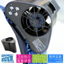 7.4V 充電式 空調ファン ベルトファン 強力風量めちゃク...