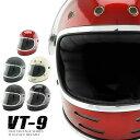 レトロ ビンテージ フルフェイス ヘルメット NEO VINTAGE SERIES VT-9 6カラー/2サイズ メンズ レディース 兼用品 SG規格 全排気量対応 バイク用
