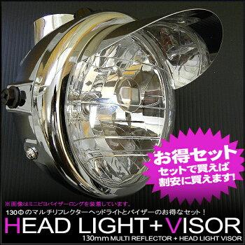 130φヘッドライトとピヨピヨヘッドライトバイザーのお得セット!APE/エイプ/モンキー/ゴリラ用マルチリフレクターヘッドライト130mm(130φ)(130パイ)+ミニピヨバイザー