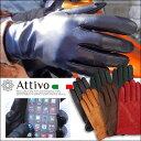 【メール便 送料無料】 Attivo(アッティーヴォ) ウィンター レザーグローブ 男性用/6色 秋
