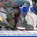 LEAD 防水レイングローブ+防水ブーツカバーセット BLACK フリーサイズ 耐水圧10,000mm以上の防水性生地仕様 【リード工業】【バイク】【自転車】【メンズ】【レディース】【雨具】【雨の日】【レイングッズ】
