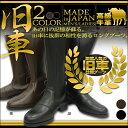 高級牛革/国内生産の旧車乗りのためのブーツ! トーヨコ(東横)製 ビンテージロングブーツ メンズ・レ