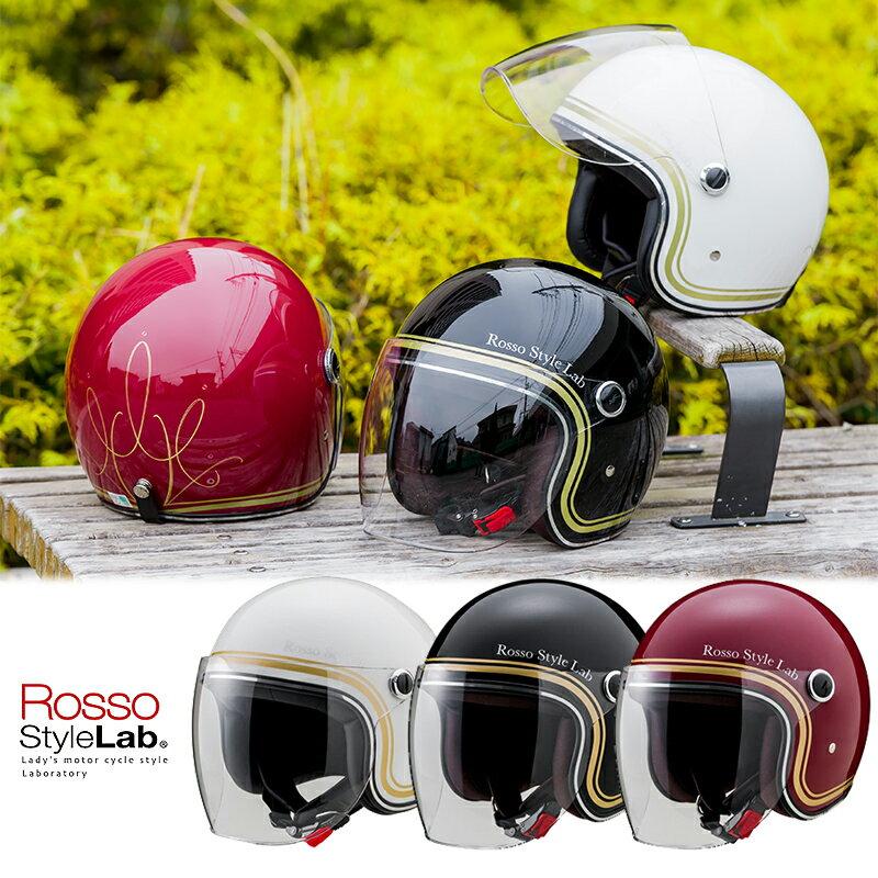 Rosso StyleLab(ロッソスタイルラボ) ROH-505レディース ジェットヘルメット FREEサイズ(55-57cm) 3カラー送料無料 バイク レディース ジェットヘルメット シールド付き 開閉シールド 通勤 通学 女性用 かわいい オシャレ 黒 白 赤