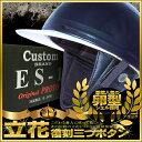 ES-1プロト 立花製3つボタン 本物 コルク半キャップ ブラック 【立花】【3つボタン】【三つボタン】【バイク】【旧車】【ヘルメット】【コルク半】【タチバナ】
