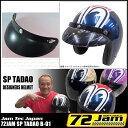 JamTec Japan (ジャムテックジャパン) 72JAM SP TADAO(SP忠男) B-01 ヘルメットバイザー 【ジェットヘルメット】【72JAM】【メンズ】【レディース】