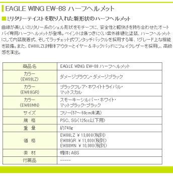 LEADEAGLEWINGEW-88PSC/SG����Ŭ���ʥϡ��եإ��åȥ֥�å�×�ե쥢(��ͭ��)FREE(57-60cm)�ڥ�ɹ��ȡۡڥХ����ۡڥ�ۡڥ�ǥ������ۡڥ���ꥫ��ۡڥ���ۡڥϡ��졼�ۡ�Ⱦ����åסۡڥ��å��ơ���ۡڥߥ���