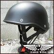 LEAD EAGLE WING EW-88MN PSC/SG規格適合品 ハーフヘルメット マットブラック(艶無し) FREE(57-60cm) 【リード工業】【バイク】【メンズ】【レディース】【アメリカン】【シングル】【ハーレー】【半キャップ】【ダックテール】【ミリタリー】