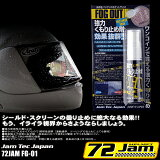 JamTec Japan (ジャムテックジャパン) 72JAM FG-01 超強力曇り止め FOGOUT 【72JAM】【曇り止め】【シールド】【スクリーン】