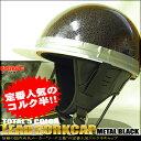 リードコルク半キャップ(ベルクロ) HS-501 メタルブラック 【リード工業】【ベルクロ】【バイク】【旧車】【スクーター】【ヘルメット】【コルク半】