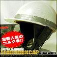 リードコルク半キャップ(ベルクロ) HS-501 メタルホワイト 【リード工業】【ベルクロ】【バイク】【旧車】【スクーター】【ヘルメット】【コルク半】
