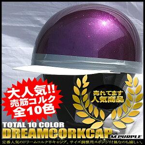 ヘルメット ドリーム メタルパープル キャップ