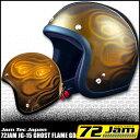 【送料無料】 ジャムテックジャパン 72JAM JG-15 GHOST FLAME GOLD(ゴーストフレイム) スモールジェットヘルメット 【ヘルメット】【スモールジェット】【72JAM】【メンズ】【レディース】【バイク】【ハーレー】【アメリカン】【シングル】【旧車】