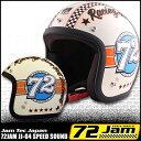 送料無料/ヘルメット/ジェットヘル/スモールジェット/72JAM/メンズ/レディース/バイク/ハーレー/アメリカン/シングル/旧車