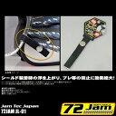 JamTec Japan (ジャムテックジャパン) 72JAM JL-01 セーフティシールドロックバンド 【ジェットヘルメット】【シールドぶれ軽減】【72JA...