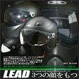 LEAD X-AIR SOLDAD(ソルダード) システムセミジェットヘルメット マットブラック(艶無) FREE(57-60cm) チークガード・フェイスマスク・シールドセット 【リード工業】【バイク】【メンズ】【レディース】【フルフェイス】